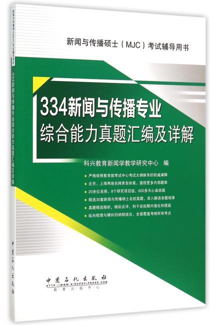 334新闻与传播专业综合能力真题汇编及详解