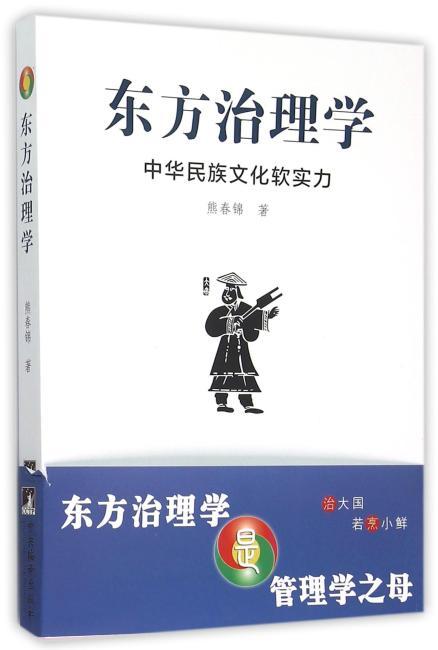 东方治理学  中华民族文化软实力