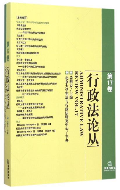 行政法论丛(第17卷)