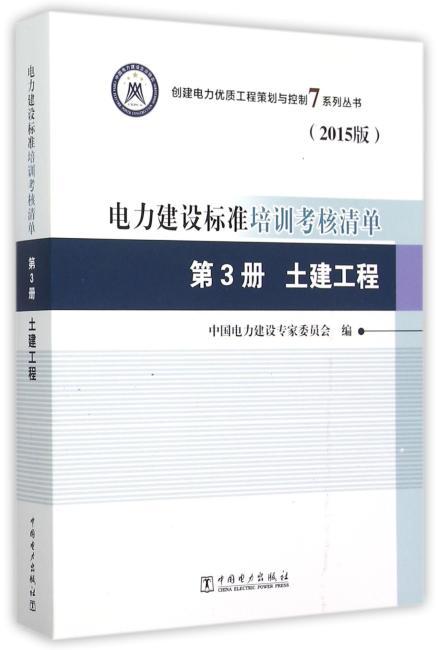 创建电力优质工程策划与控制7系列丛书  电力建设标准培训考核清单(2015版) 第3册 土建工程