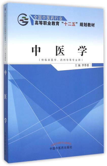 中医学——十二五高职