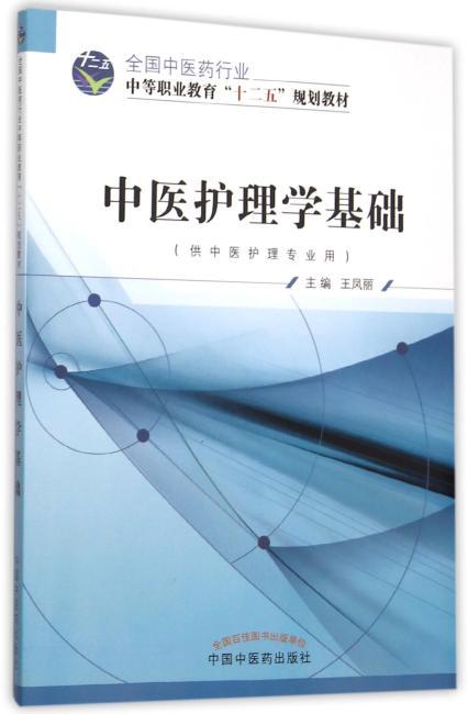 中医护理学基础——十二五中职