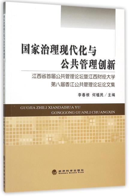 国家治理现代化与公共管理创新