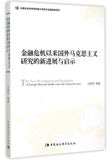 金融危机以来国外马克思主义研究的新进展与启示(创新工程)