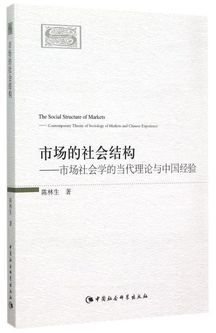 市场的社会结构:市场社会学的当代理论与中国经验