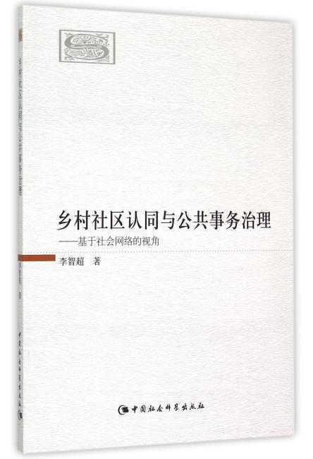 乡村社区认同与公共事务治理