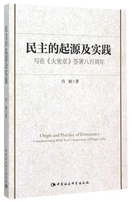 民主的起源及实践:写在《大宪章》签署八百周年