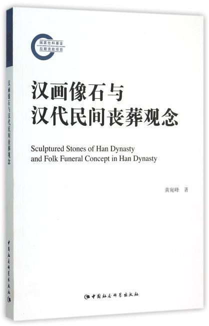 汉画像石与汉代民间丧葬观念