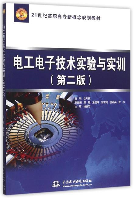 电工电子技术实验与实训(第二版)(21世纪高职高专新概念规划教材)