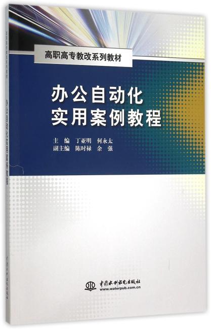 办公自动化实用案例教程(高职高专教改系列教材)