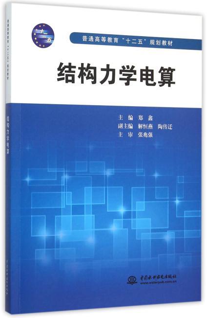 """结构力学电算(普通高等教育""""十二五""""规划教材)"""