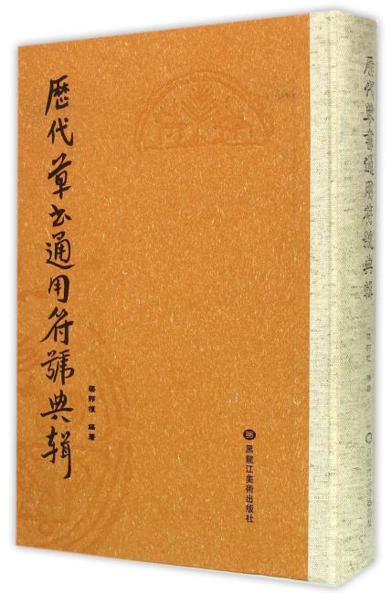 历代草书通用符号典籍