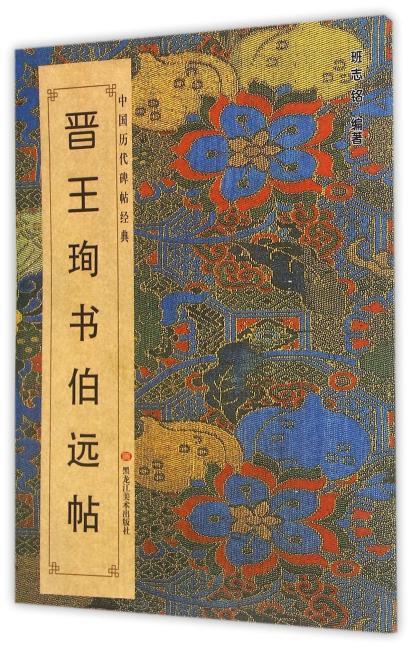 中国历代碑帖经典-晋 王珣书伯远帖