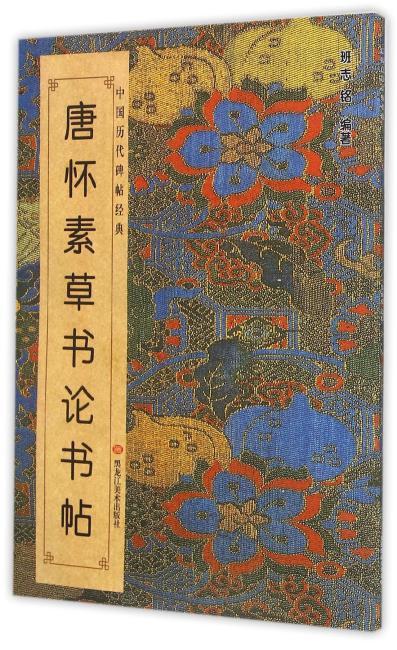 中国历代碑帖经典-唐 怀素草书论书帖