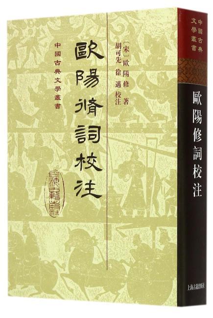 欧阳修词校注(精)