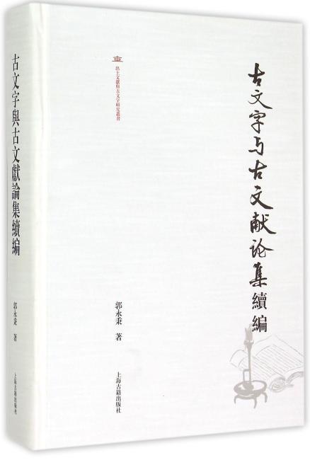 古文字与古文献论集续编