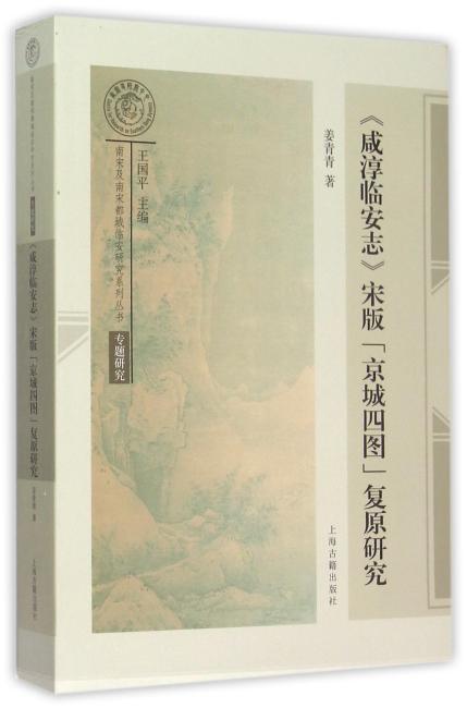 """《咸淳临安志》宋版""""京城四图""""复原研究"""
