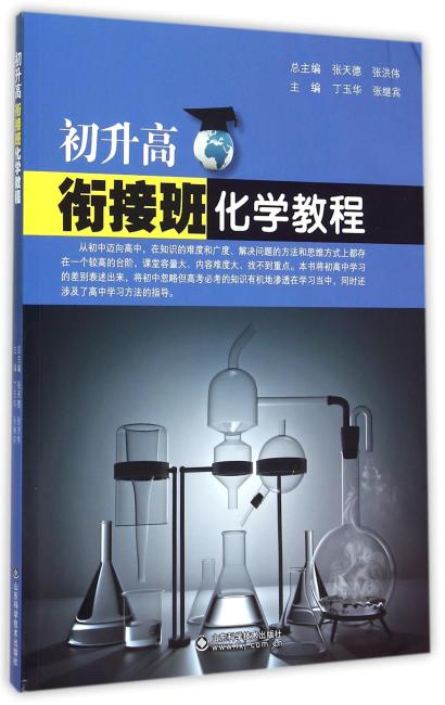 初升高衔接班化学教程