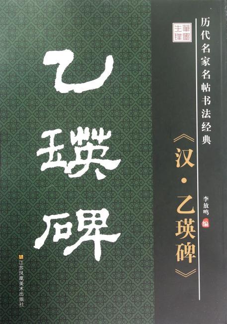 历代名家名帖书法经典 汉·乙瑛碑