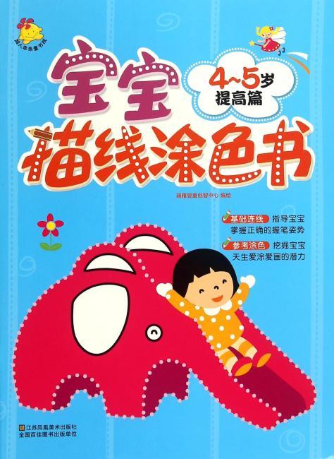 宝宝描线涂色书.4~5岁. 提高篇