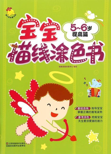 宝宝描线涂色书.5~6岁. 提高篇