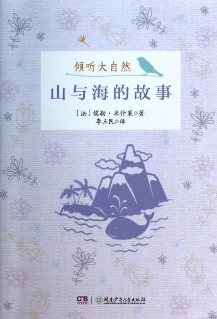 山与海的故事/倾听大自然