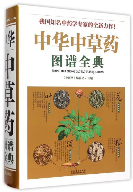 中华中草药图谱全典