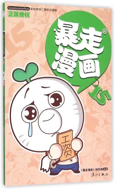 暴走漫画15