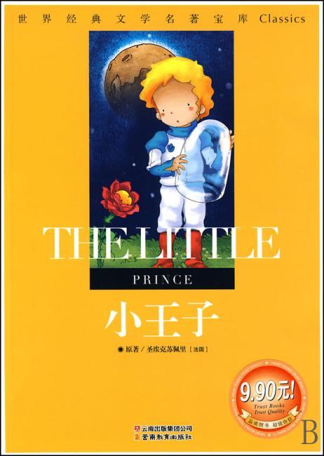 小王子(中小学生新课标必读 世界经典文学名著 彩图励志版)