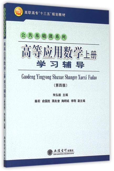 高等应用数学上册学习辅导(第四版)