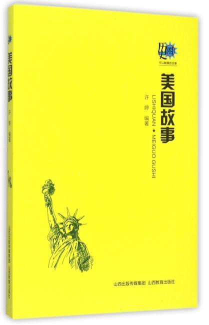 历史圈*美国故事