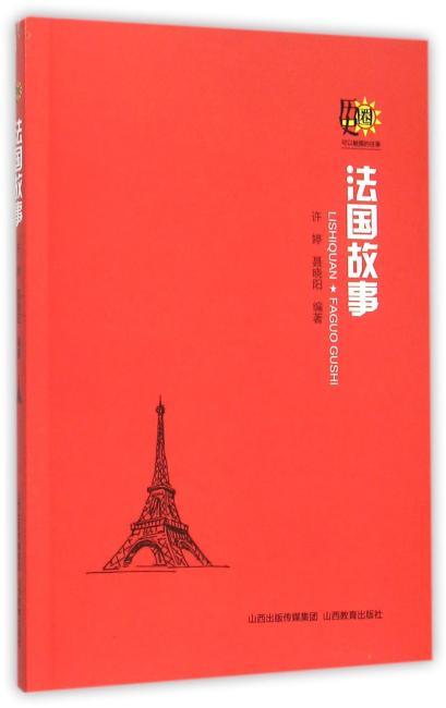 历史圈*法国故事