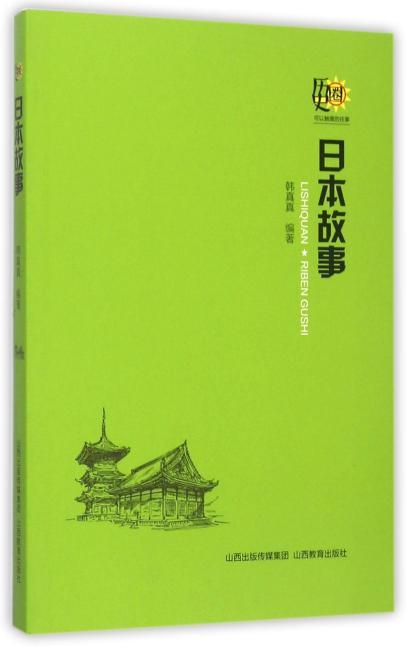 历史圈*日本故事