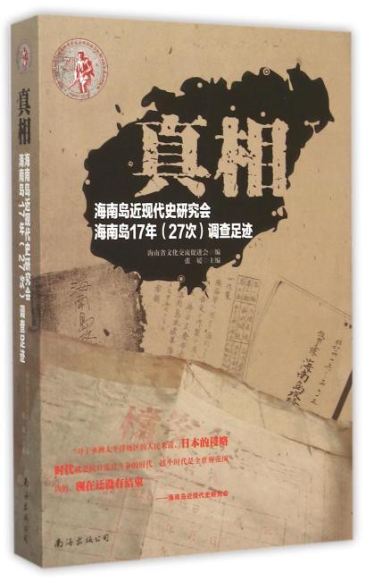 真相——海南岛近现代史研究会海南岛17年(27次)调查足迹