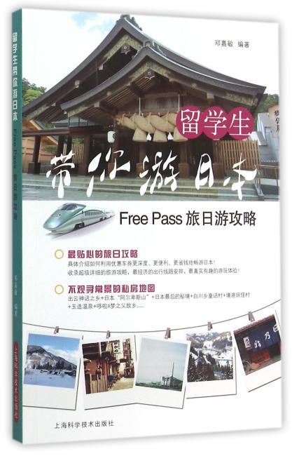 留学生带你游日本:Free Pass 旅日游攻略