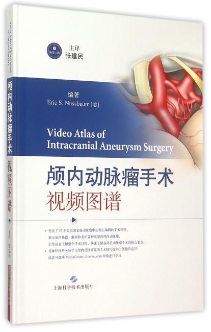 颅内动脉瘤手术视频图谱