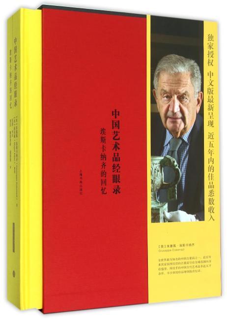 中国艺术品经眼录:埃斯卡纳齐的回忆