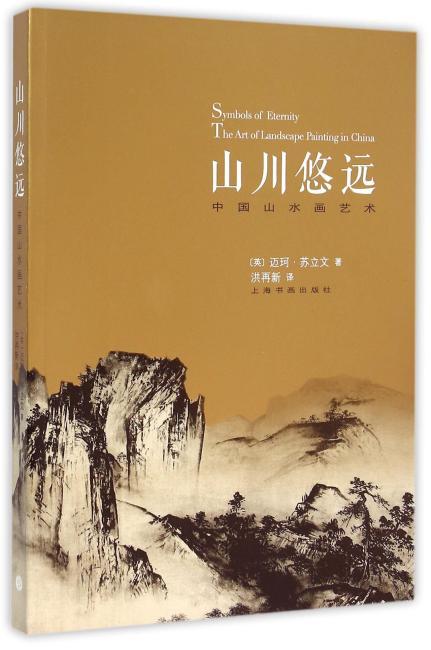山川悠远——中国山水画艺术