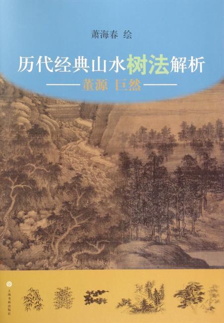 历代经典山水树法解析:董源、巨然
