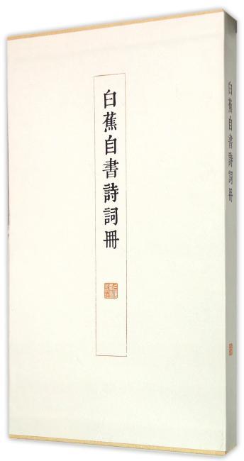 白蕉自书诗词册