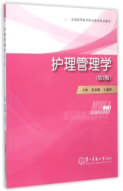 护理管理学(第二版)