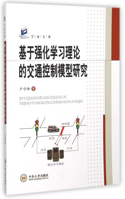 基于强化学习理论的交通控制模型研究