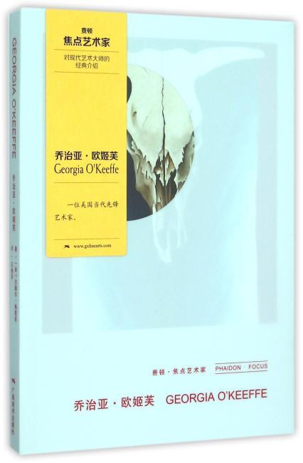 费顿·焦点艺术家:乔治亚·欧姬芙