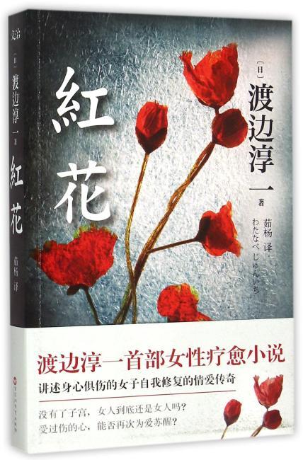 红花(渡边淳一女性疗愈小说,讲述身心俱伤的女子自我修复的情爱传奇。)