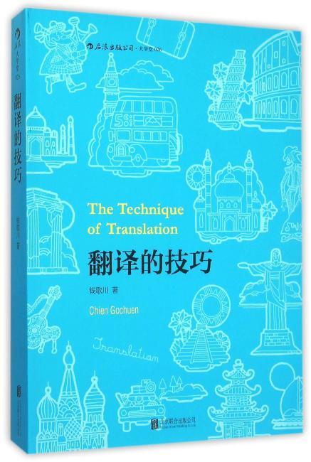 翻译的技巧:百科全书式的英语翻译技巧指南、钱歌川先生一生翻译经验之总结