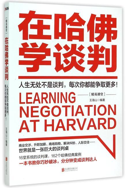 在哈佛学谈判:人生无处不是谈判,每次你都能争取更多!