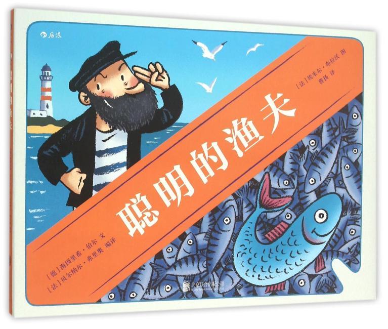 聪明的渔夫:诺贝尔文学奖得主海因里希?伯尔最伟大的寓言作品