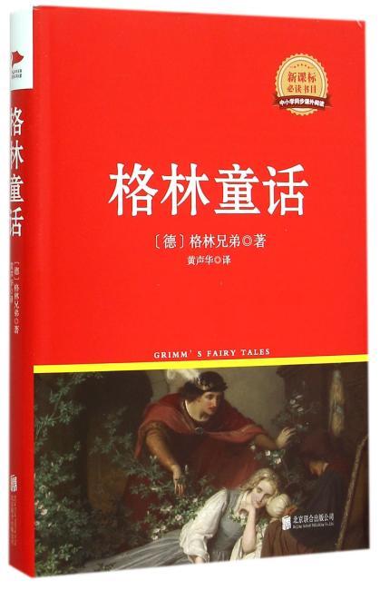 格林童话  红皮精装升级版 新课标必读丛书