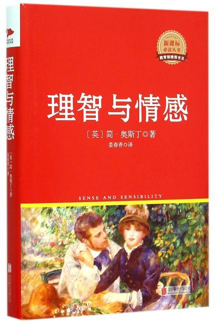 理智与情感  红皮精装升级版 新课标必读丛书