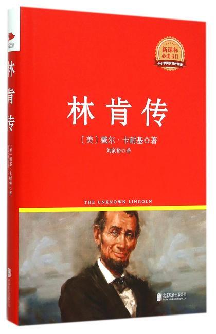林肯传  红皮精装升级版 新课标必读丛书